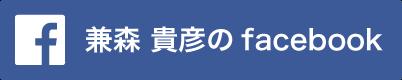 兼森 貴彦のfacebook